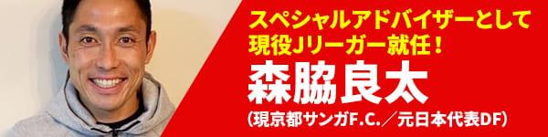 スペシャルアドバイザーとして現役Jリーガー森脇良太就任!